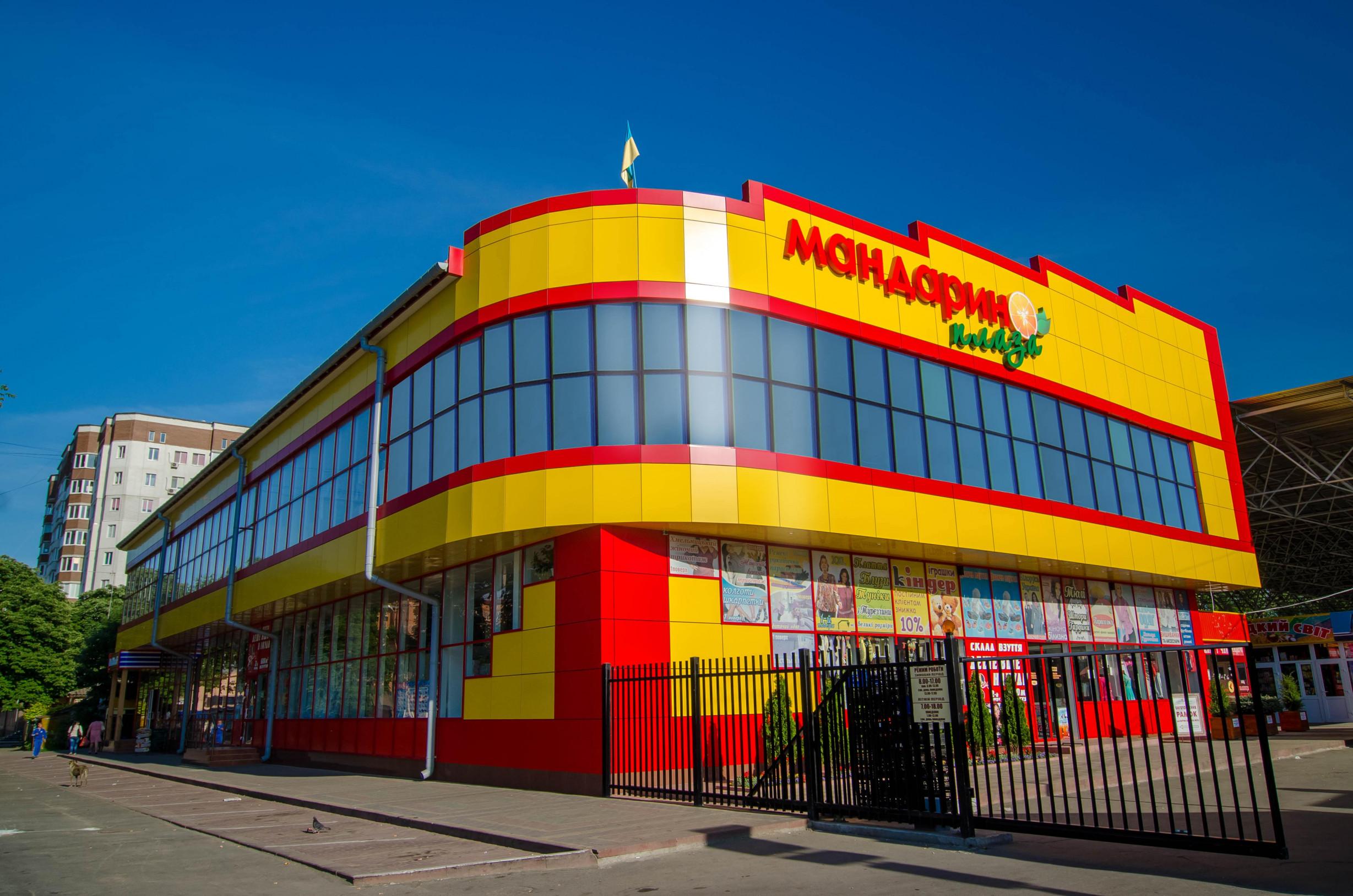 Торгівельний центр «Мандарин Плаза»